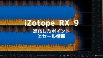 iZotope RX 9がリリース!YouTuber必携のノイズ除去プラグインが進化したポイントをまとめました!
