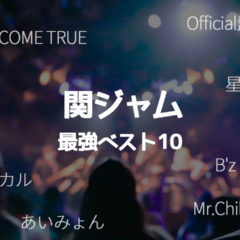2021年10月27日放送「関ジャムJ-POP史 プロが選ぶ 豪華アーティスト9組の最強ベスト10」まとめ