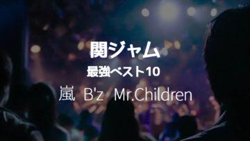関ジャムゴールデンSP前に!丸谷マナブ・ピエール中野・小出祐介が選ぶ「Mr.Children・嵐・B'z」の最強ベスト5