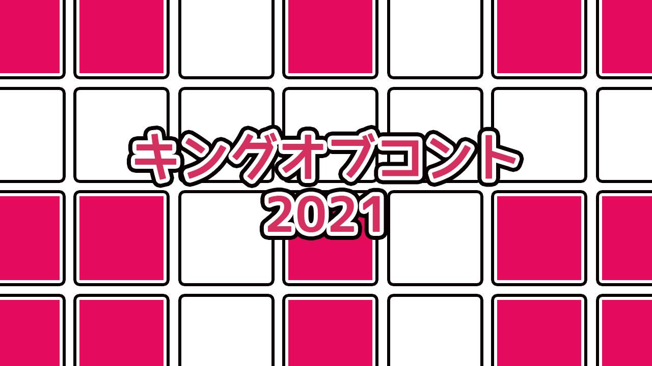 キングオブコント2021の点数まとめとざっくり感想!公式のコント動画も貼ってます!