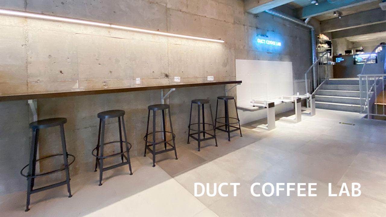 代官山のおしゃれカフェ「DUCT COFFEE LAB」が武蔵小山にオープン!作業にも打ち合わせにも最適!