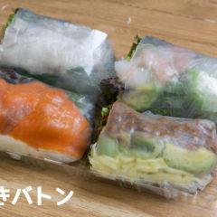 武蔵小山の春巻き専門店「はるまきバトン」で生春巻きをテイクアウト!種類豊富で美味しくて最高でした!