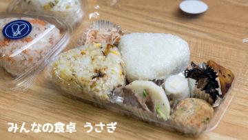 武蔵小山「みんなの食卓 うさぎ」のおにぎりが絶品!丁寧に作られたおかずも薄味で最高です!