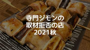 「寺門ジモンの取材拒否の店 2021秋」で紹介された5店舗と再放送分4店舗まとめ