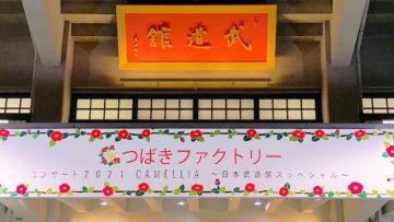 2021年10月18日つばきファクトリー初武道館「CAMELLIA~日本武道館スッペシャル~」セットリストまとめ