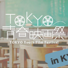 「TOKYO青春映画祭 in KYOTO」が開催決定!クラファンでチケット販売中です!