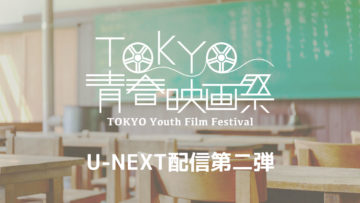 TOKYO青春映画祭での上映作品がU-NEXTで追加配信!最終審査作品の一部も追加!