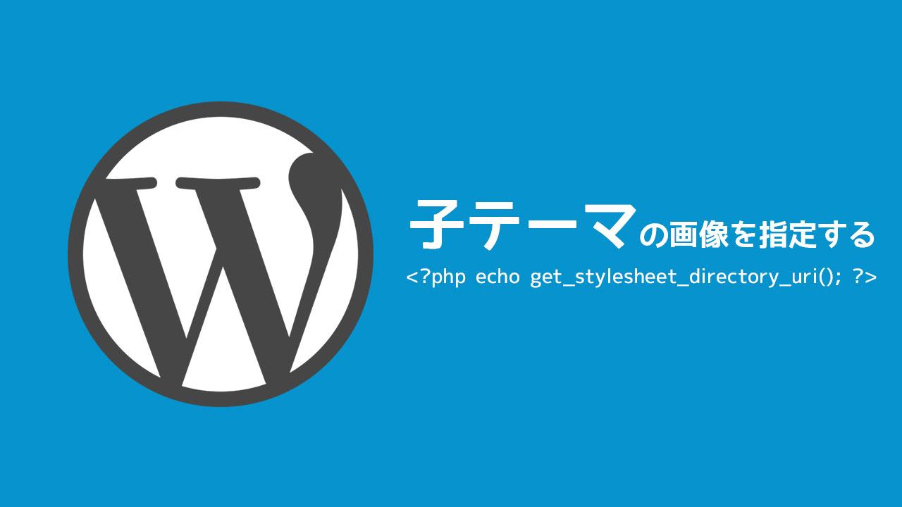 WordPressで子テーマのフォルダから画像を読み込む方法