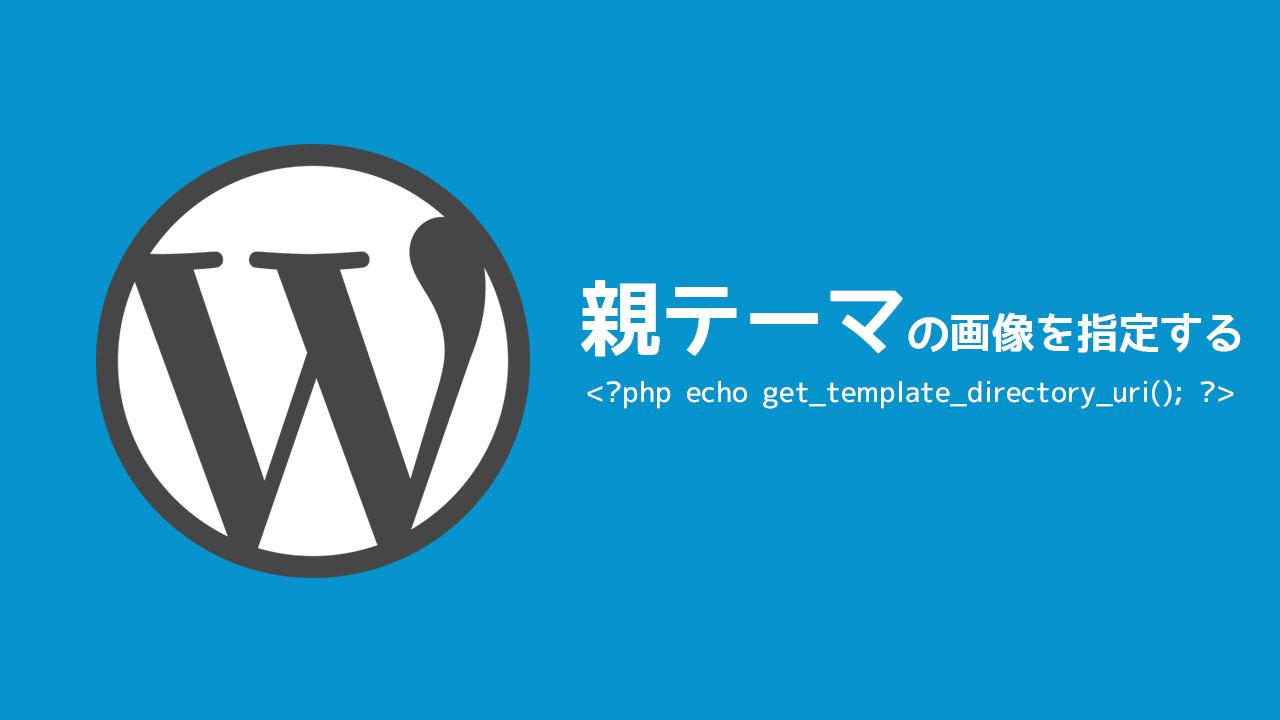 WordPressでテーマファイル内のフォルダから画像を読み込むには?