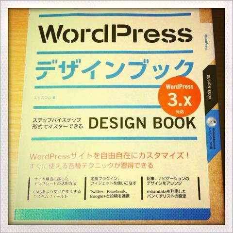 WordPressでオリジナルテーマを作るために「WordPressデザインブック」を買いました!