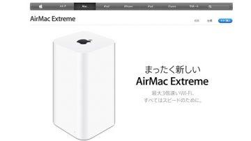 無線LANをAirMac Extremeにしたら設定簡単で通信速度が速くてスペース取らなくていい感じ!
