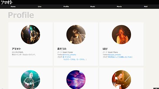 amaoto_website_ver2_01