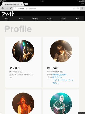 amaoto_website_ver2_02