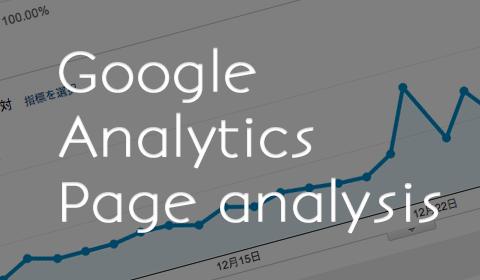 Google Analyticsのページ解析でどのリンクがどれくらいクリックされてるか見る方法