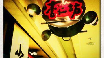 【閉店】世界一の杏仁豆腐!横浜の「杏仁坊」の天使の杏仁豆腐を食べてきた!