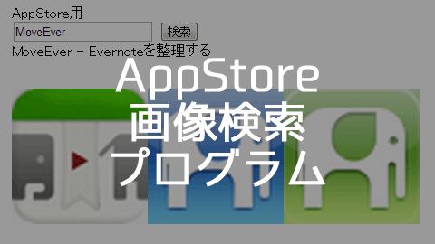 アプリのアイコンが欲しいなら「AppStore画像検索プログラム」が便利