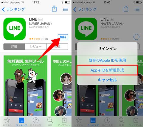 クレジットカードを登録せずにApple IDを新規で作る方法01