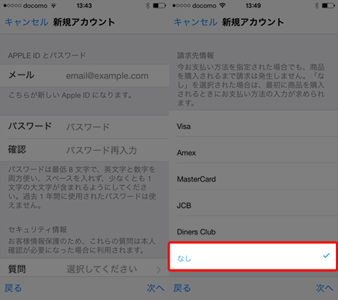 クレジットカードを登録せずにApple IDを新規で作る方法02