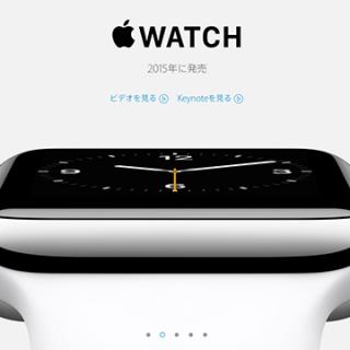 Apple Watchの発表を見て思った何とも言えない違和感