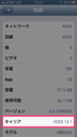 Au iphone prl03