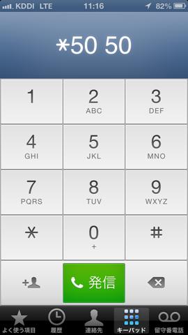 Au iphone prl06