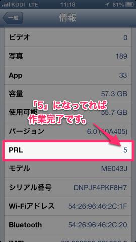 Au iphone prl08