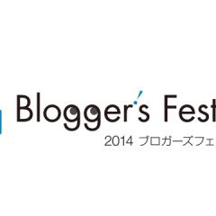 ブロガーのための夏フェス「ブロフェス2014」が今年も開催!僕も行きます!