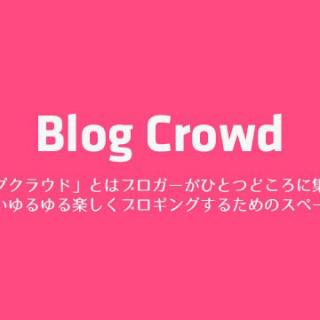 ゆるふわブログスペース「Blog Crowd vol.01」に参加しました!
