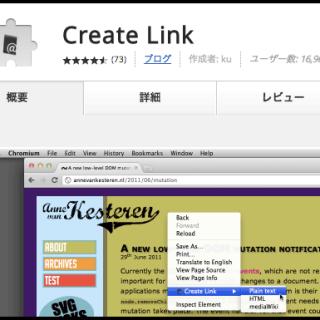 超簡単!Google Chromeのエクステンション「Create Link」でブログにリンクを貼る方法