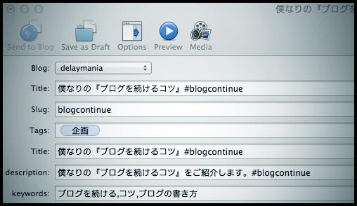 僕なりの『ブログを続けるコツ』#blogcontinue