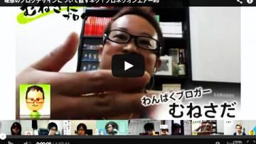 理想のブログデザインについて話すネク 〜第9回放送後記〜 #ブロネク