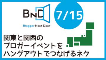 【毎日ブロネク15日目】関東と関西のブロガーイベントをハングアウトでつなげるネク