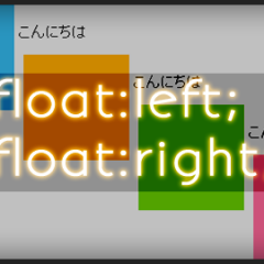 floatで予期せぬものが回り込んで表示が崩れちゃうときの対処法