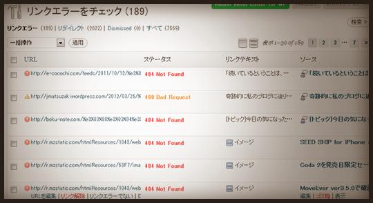 [WordPress]Broken Link Checkerでリンクエラーを検出して分かったこと