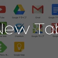 Google Chromeで新規タブを開いたときにアプリのページを開くようにする設定方法