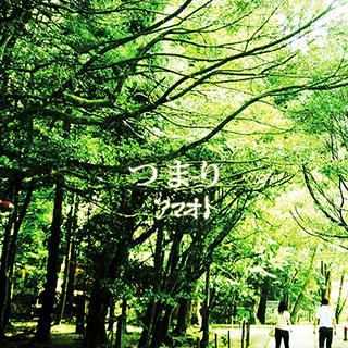cmyk_tonedown_tsumari_iTunesArtWork