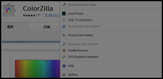 ソフトも技術も不要!「ColorZilla」を使ってカッコいいサイトから配色をパクる方法