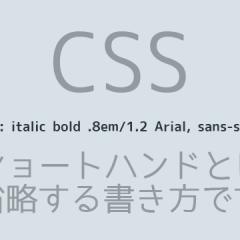 【CSS】fontプロパティをショートハンドで記述する順番と注意点
