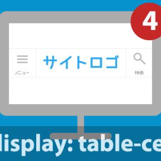 【CSS】table-cellで中央にロゴ・両脇にボタンというデザインを作る方法