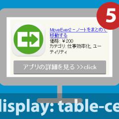 【CSS】table-cellでサムネイル画像+テキスト+ボタンのデザインをキレイに見せる方法