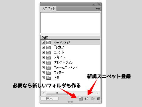 Dreamweaverでスニペットを登録する-02