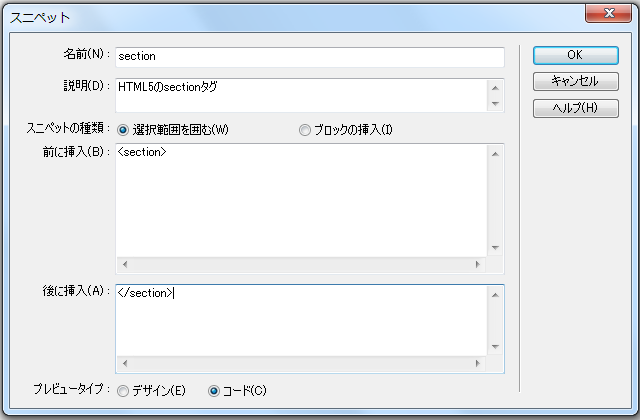 Dreamweaverでスニペットを登録する-03
