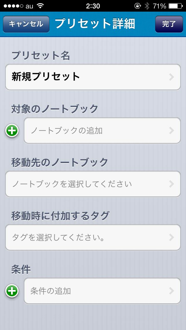 iPhoneだけでEvernoteの整理を自動化しちゃう方法_13