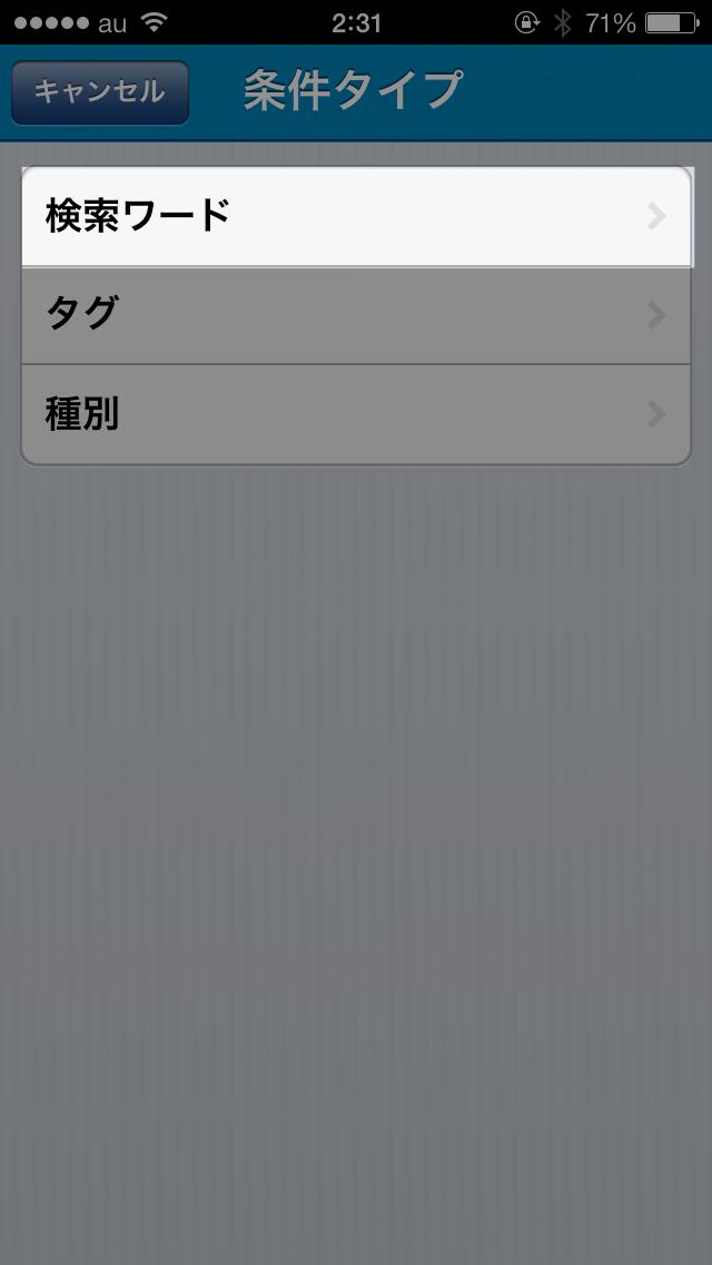 iPhoneだけでEvernoteの整理を自動化しちゃう方法_17