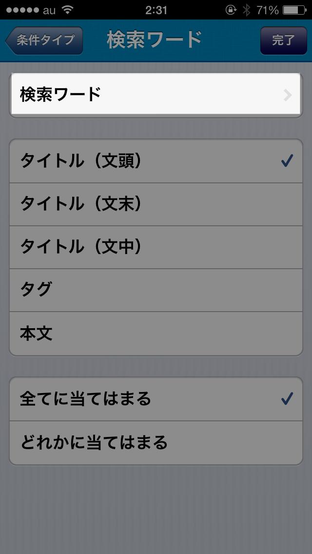iPhoneだけでEvernoteの整理を自動化しちゃう方法_18