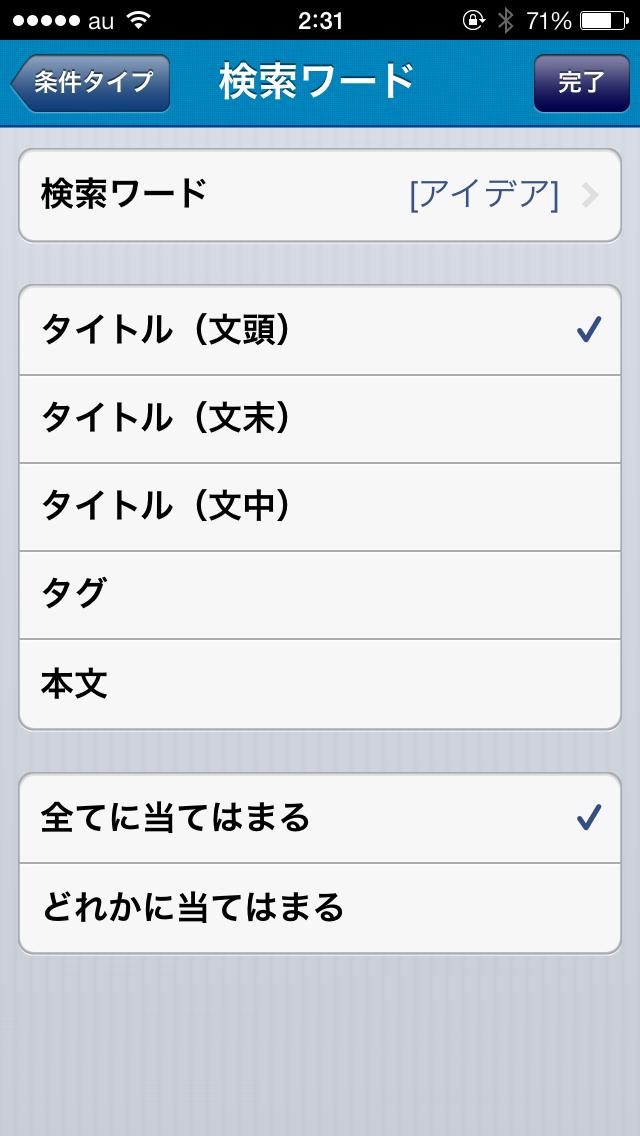 iPhoneだけでEvernoteの整理を自動化しちゃう方法_19