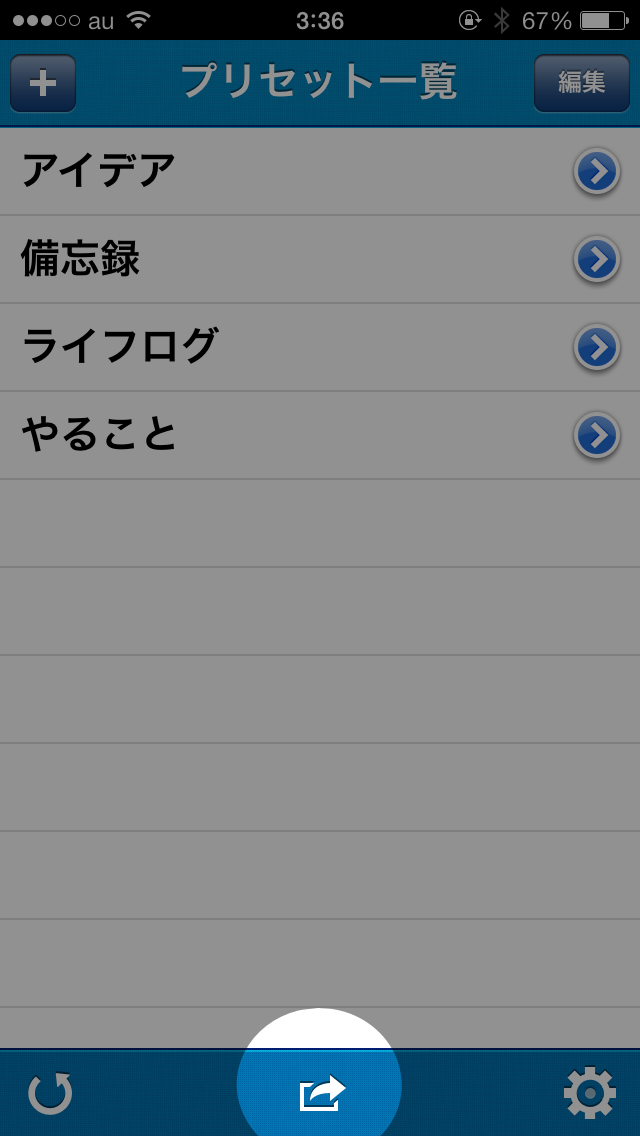 iPhoneだけでEvernoteの整理を自動化しちゃう方法_25