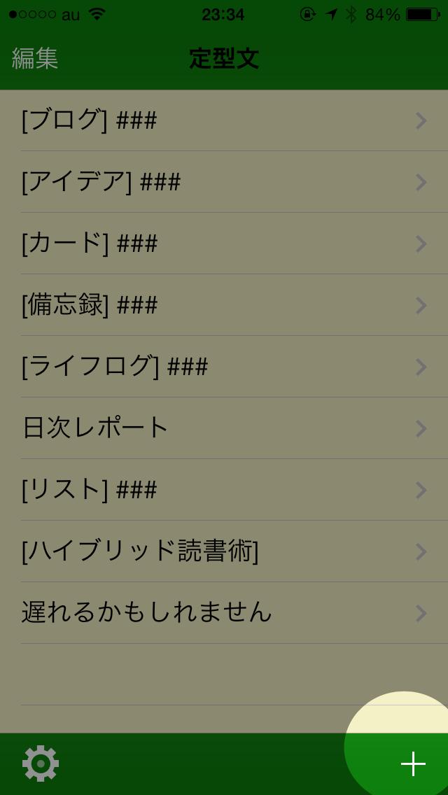 iPhoneだけでEvernoteの整理を自動化しちゃう方法_5