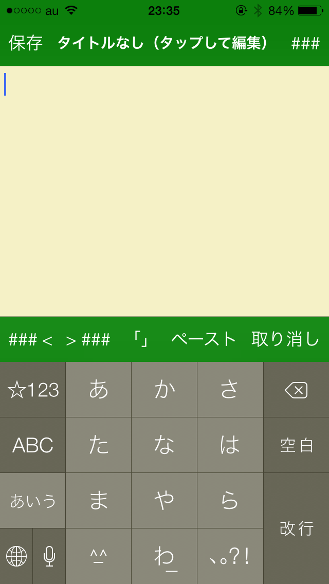 iPhoneだけでEvernoteの整理を自動化しちゃう方法_6