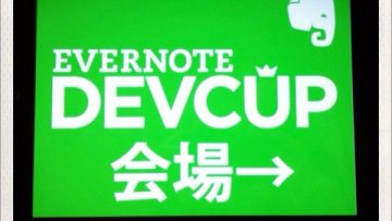 Evernote Devcup Meetupにてしゃべってきました #enjpdev